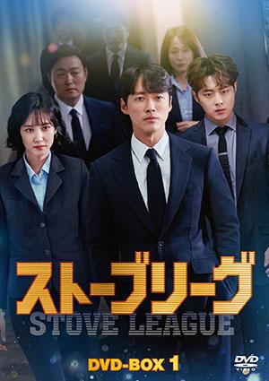 ストーブリーグ DVD-BOX1 e通販.com