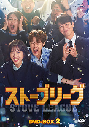 ストーブリーグ DVD-BOX2 e通販.com