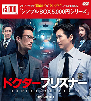 ドクタープリズナー DVD-BOX1 <シンプルBOX シリーズ> e通販.com