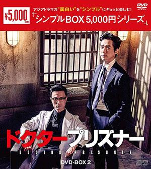 ドクタープリズナー DVD-BOX2 <シンプルBOX シリーズ> e通販.com