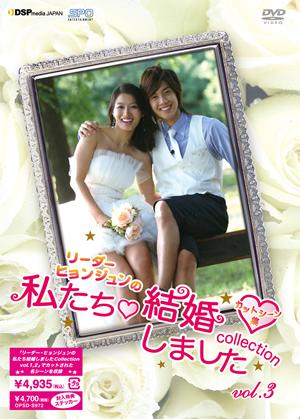 私たち結婚しました コレクションvol.3 カットシーン集 e通販.com