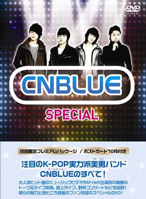 CNBLUE SPECIAL(初回限定スペシャルパッケージ) e通販.com