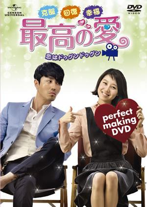 最高の愛~恋はドゥグンドゥグンパーフェクトメイキング e通販.com