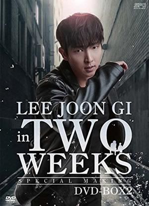 イ・ジュンギ in TWO WEEKS<スペシャル・メイキング>DVD-BOX2 e通販.com