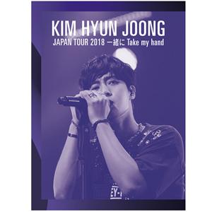 キム・ヒョンジュン/KIM HYUN JOONG JAPAN TOUR 2018 一緒にTake my hand DVD e通販.com