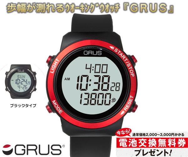 グルス(GRUS)歩幅が測れるウオーキングウオッチ(26-0375)[男女兼用] e通販.com