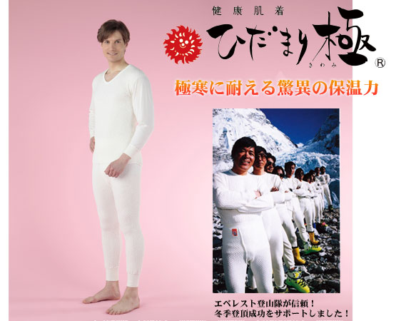 健康肌着 ひだまり極(きわみ)メンズズボン下(24-0232) e通販.com