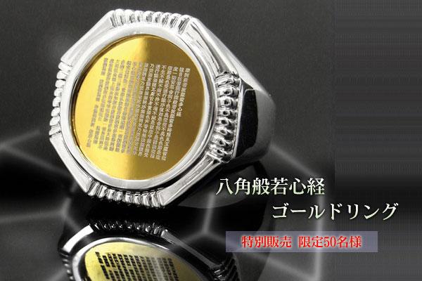 般若心経 八角ゴールドリング(24-0006) e通販.com