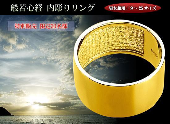 般若心経 内彫りゴールドリング(24-0007) e通販.com