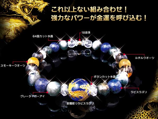 金運最強ブレスレット~18金 金龍ラピスラズリ~(26-0221) e通販.com