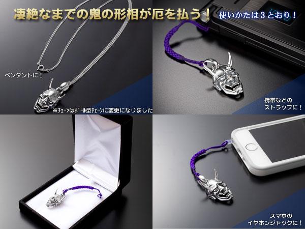 純銀製般若値付 チェーン+ストラップ付(26-0222) e通販.com