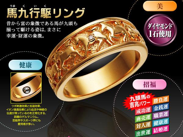 ゲルマニウム内蔵「馬九行駆」うまくいくリング ゴールドカラー(26-0235) e通販.com