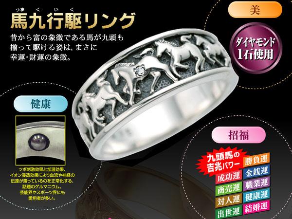 ゲルマニウム内蔵「馬九行駆」うまくいくリング シルバーカラー(26-0236) e通販.com