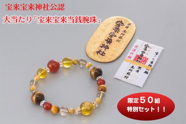 「宝来宝来神社公認」宝来宝来当銭腕珠(26-0512) e通販.com
