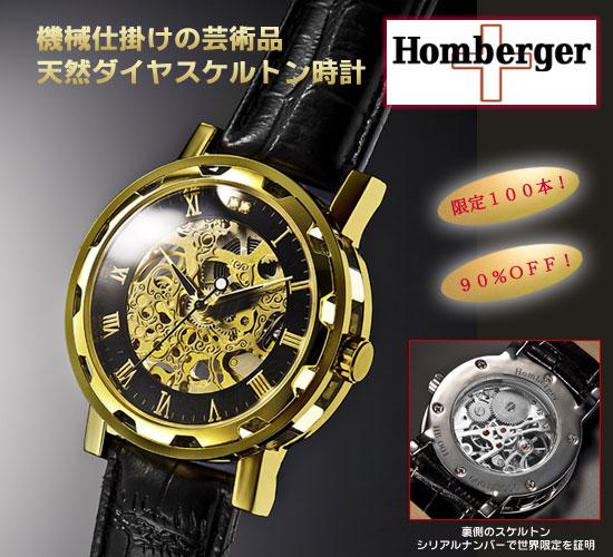 オムバーガー(Homberger)天然ダイヤスケルトン時計 ゴールド(26-0117)[メンズ] e通販.com
