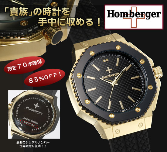 オムバーガー(Homberger)デザイヤー時計(26-0218)[メンズ] e通販.com