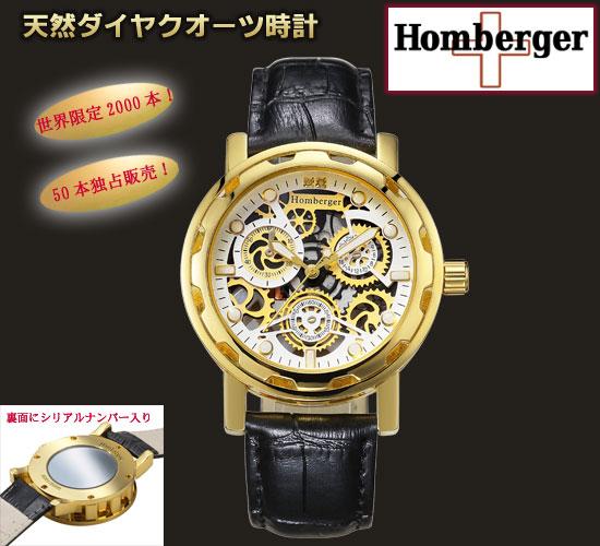 オムバーガー(Homberger)天然ダイヤクオーツ時計 ゴールド(26-0495)[メンズ] e通販.com