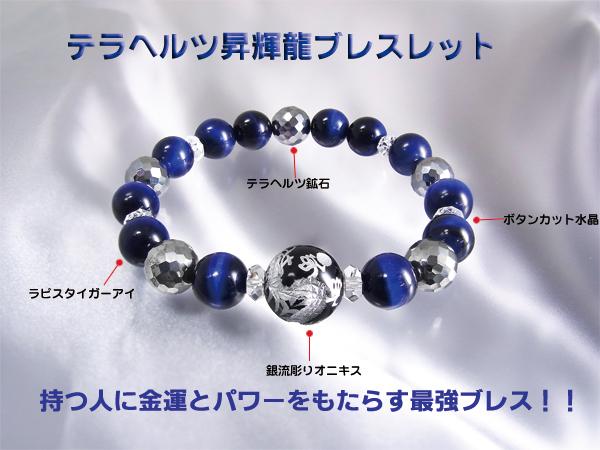 テラヘルツ昇輝龍ブレスレット(26-0410) e通販.com