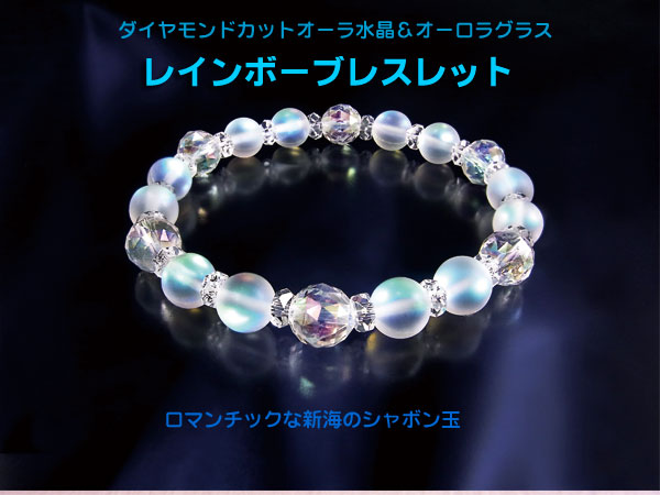 ダイヤモンドカットオーラ水晶&オーロラグラスレインボーブレス(26-0414) e通販.com