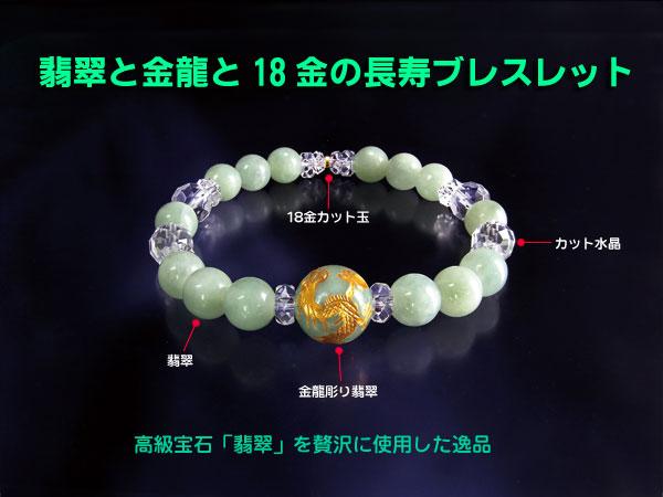 翡翠と金龍と18金の長寿ブレスレット(26-0415) e通販.com