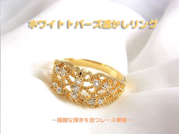 ホワイトトパーズ透かしリング(26-0418) e通販.com