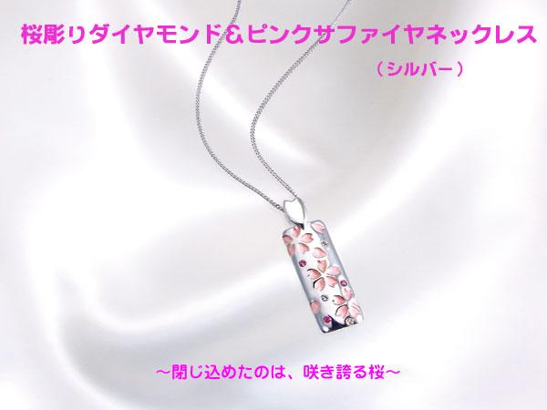 『桜』ピンクサファイヤ&ダイヤモンドネックレス(26-0466) e通販.com
