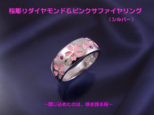 『桜』ピンクサファイヤ&ダイヤモンドリング(26-0467) e通販.com