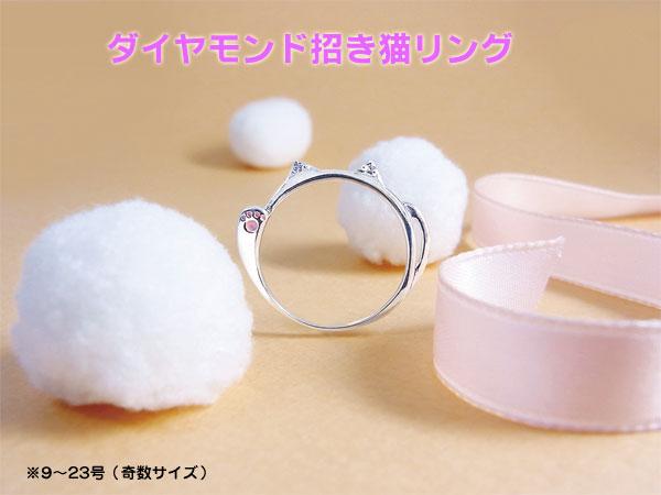 ダイヤモンド招き猫リング(26-0471) e通販.com