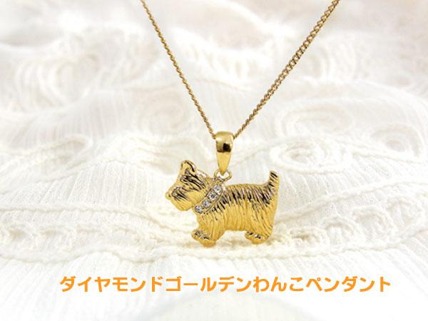 ダイヤモンドゴールデンわんこペンダント(26-0473) e通販.com