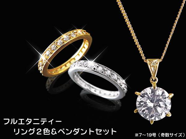 フルエタニティリング2色&ペンダントセット(26-0475) e通販.com