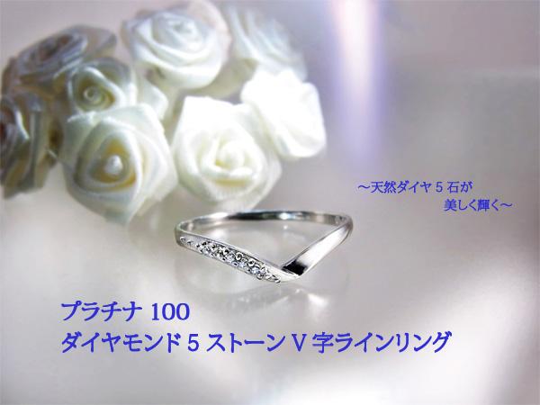 プラチナ100ダイヤモンド5ストーンV字ラインリング(26-0513) e通販.com
