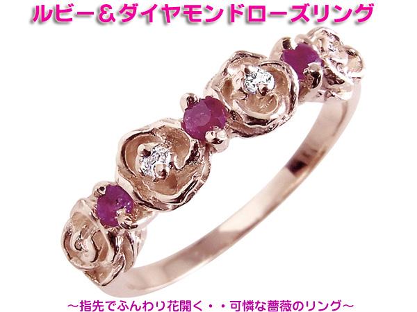 ルビー&ダイヤモンドローズリング(26-0515) e通販.com