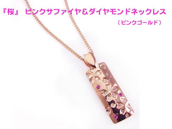 【新色!】『桜』ピンクサファイヤ&ダイヤモンドネックレス【ピンクゴールド】(26-0542) e通販.com