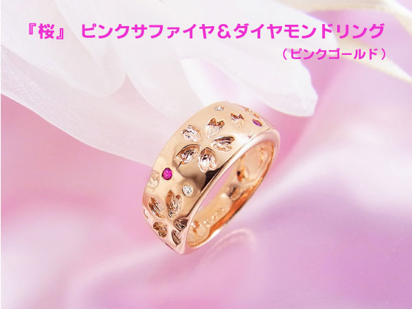 【新色!】『桜』ピンクサファイヤ&ダイヤモンドリング【ピンクゴールド】(26-0543) e通販.com