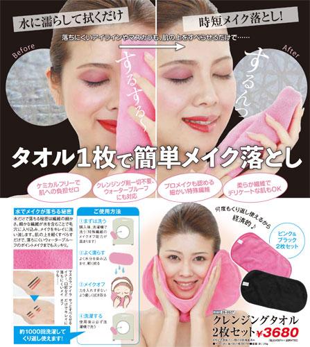 クレンジングタオル2枚セット(26-0527) e通販.com