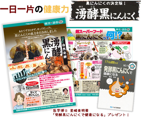 湧酵(ゆうこう)黒にんにくカタログ(06-9000) e通販.com