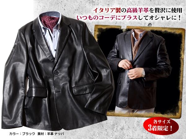 【ラストセール】レザージャケット(26-0226) e通販.com