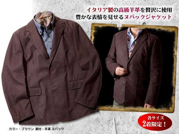 【ラストセール】レザージャケット ヌバック(26-0227) e通販.com