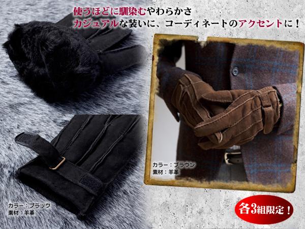 【ラストセール】ムートングローブ ブラック(26-0230-01) e通販.com