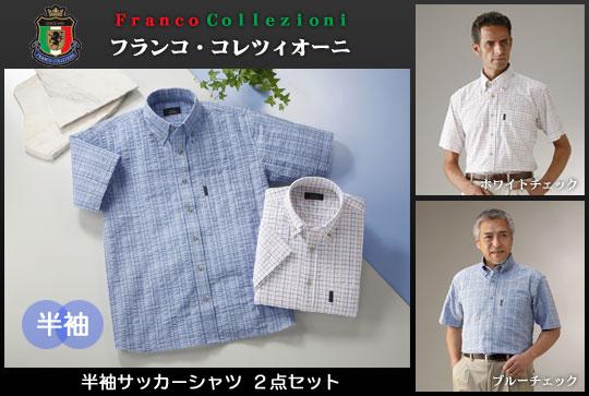 メンズ半袖サッカーシャツ(チェック)2枚組(26-0013) e通販.com