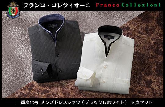 二重変化衿ドレスシャツ2枚組(26-0023) e通販.com