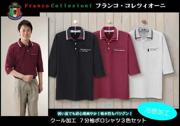 クール加工 七分袖ポロシャツ3枚組(26-0112) e通販.com
