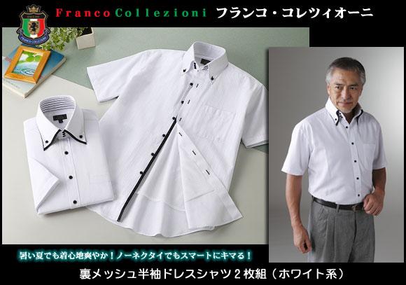 【ラストセール!!】裏メッシュ半袖ドレスシャツ2枚組ホワイト(26-0114) e通販.com