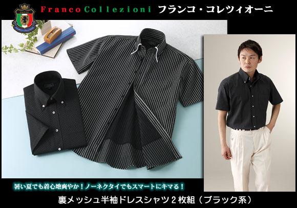 【ラストセール!!】裏メッシュ半袖ドレスシャツ2枚組ブラック(26-0115) e通販.com
