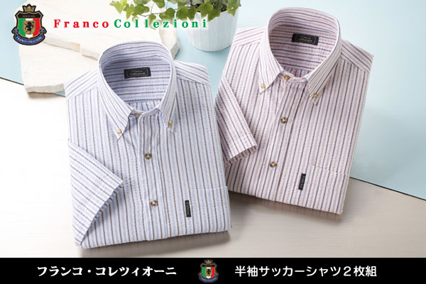 メンズ半袖サッカーシャツ(ストライプ)2枚組(26-0217) e通販.com