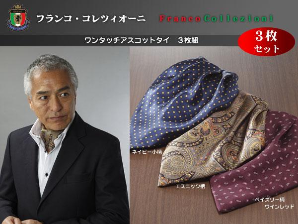 ワンタッチアスコットタイ3枚組(26-0224) e通販.com