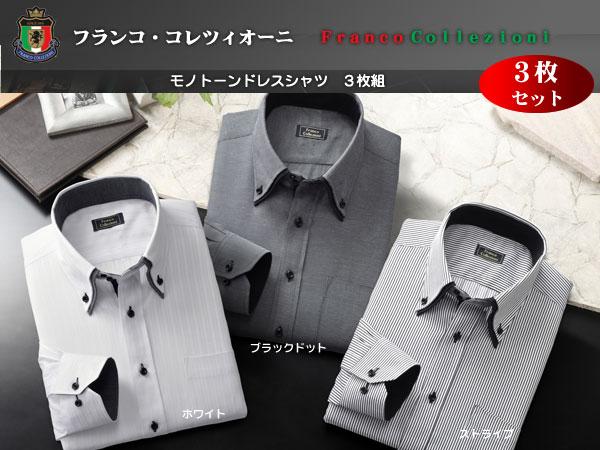 モノトーンドレスシャツ3枚組(26-0225) e通販.com