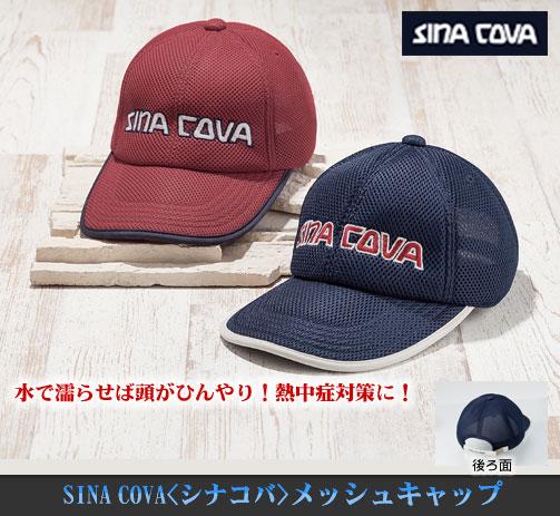 SINA COVA<シナコバ>メッシュキャップ(ワインレッド) e通販.com