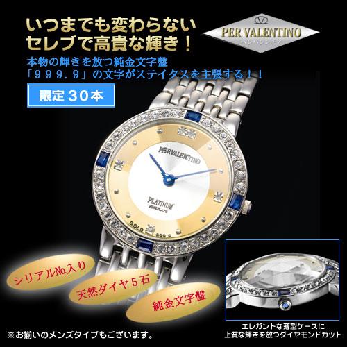 ペレ バレンチノ(PER VALENTINO)純金ダイヤ宝飾時計[レディース] e通販.com