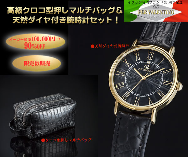 ペレバレンチノマルチバッグ&天然ダイヤ付き腕時計セット(26-0398) e通販.com